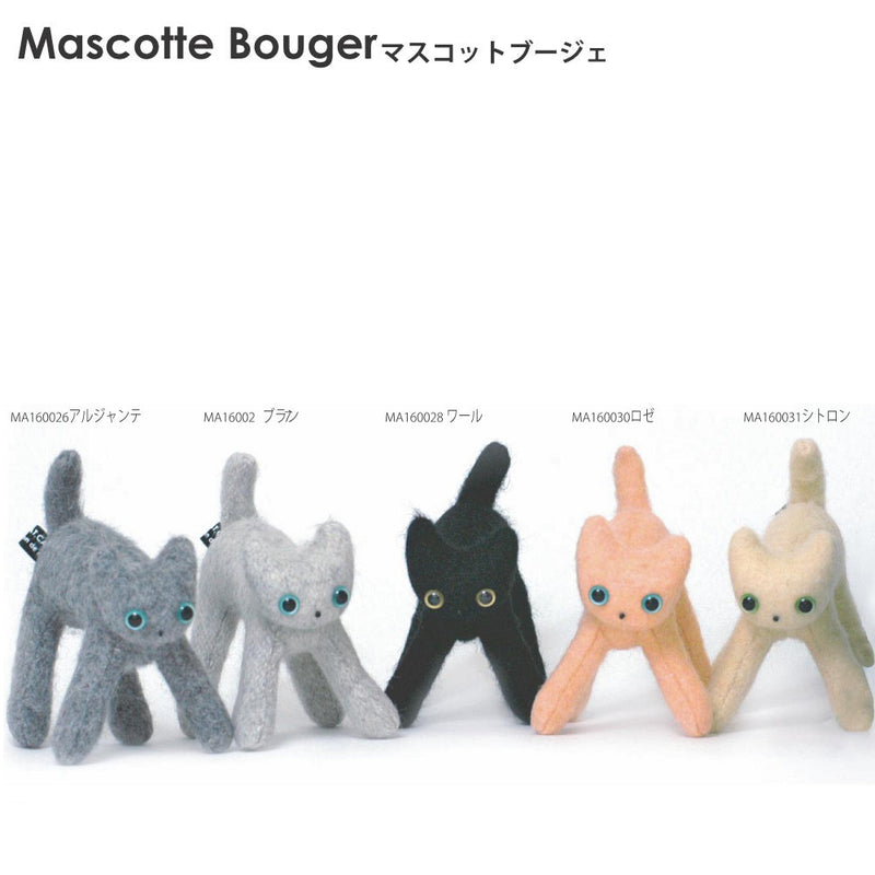 Mascot Bougere Argente [Plushie] [Cat] [Animal] [Cute] [Animal] [Cute