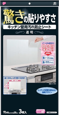 Stain prevention sheet for kitchen wall transparent [Toyo Aluminum] [Aluminum] 50 pieces per case