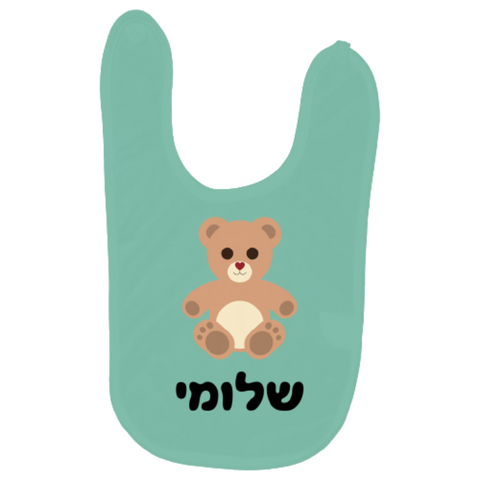 Teddy Bear Baby Boy Bib
