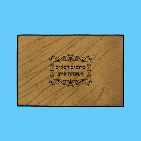 Classic Welcome Mat – Hebrew, in Beige