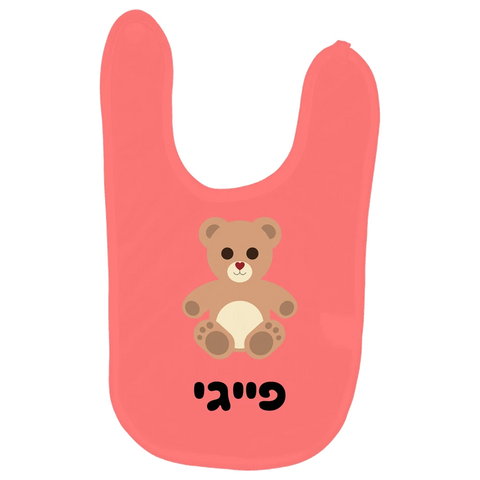 Teddy Bear Baby Girl Bib