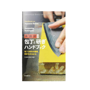 Japanese Knives and Sharpening Techniques (in Japanese-English)
