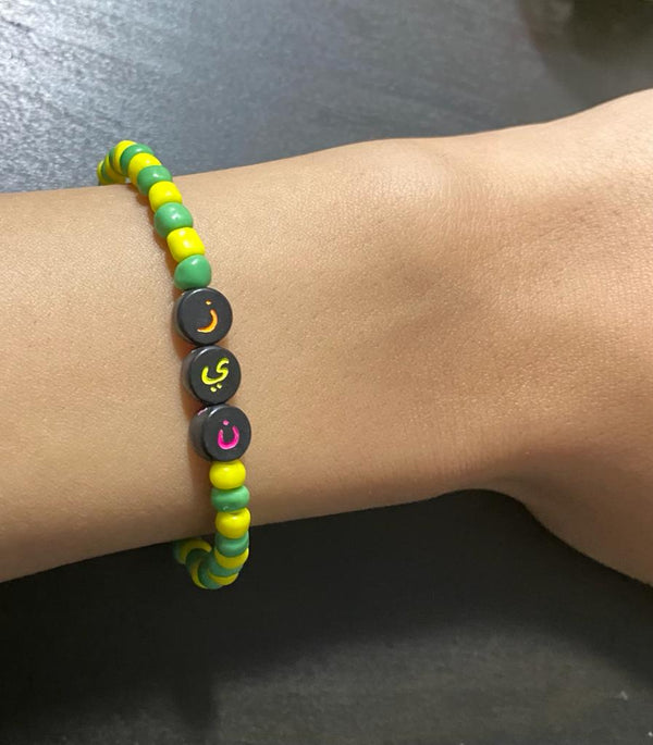 Green and yellow beads bracelet (you can customize your own, Arabic/English letters) 14cm-18cm
