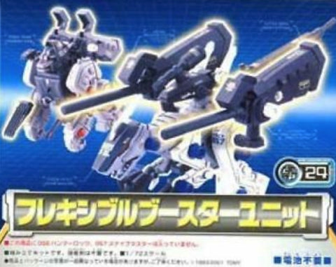 Tomy Zoids 1/72 Customize Parts CP-24 Flexible Booster for Snipe Master Hammer Rock Spino Sapper Helcat Model Kit Figure