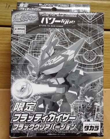Takara Battle B-Daman Zero No 34 Bloody Kaiser Limited Ver Model Kit Figure