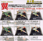 Doyusha 1/100 Tsubasa Collection Vol 1 Japanese Fighter Series 6 Model Kit Figure Set - Lavits Figure
