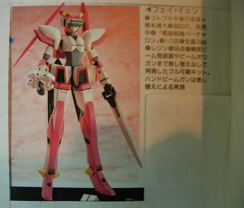 Kotobukiya 1995 Sega 1/100 Virtual On Cyber Troopers Series No 2 SRV-14-A Fei Yen Special Reconnaissance Virtuaroid Cold Cast Model Kit Figure - Lavits Figure  - 1
