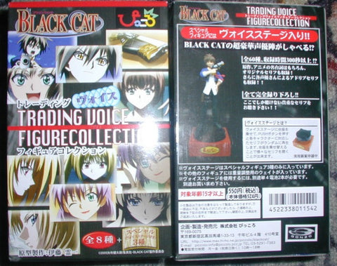 Anime Manga Black Cat Voice 10 Unopened Trading Collection Figure Set - Lavits Figure  - 1