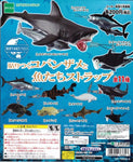 Epoch Earth Life Journey Gashapon Stick Remora Fish Strap 11 Trading Collection Figure Set - Lavits Figure