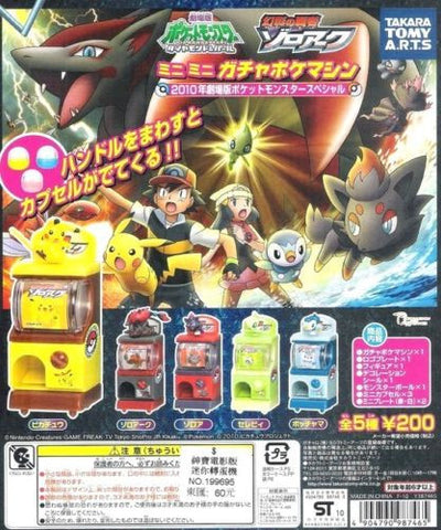 Takara Tomy Pokemon Pocket Monster Gashapon Capsule The Movie Vending Machine 5 Mini Figure - Lavits Figure