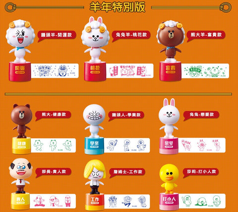 App Line Friends Taiwan 7-11 Limited Character Brown Cony Moon 9 Stamp Trading Figure Set - Lavits Figure