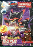 Takara Battle B-Daman Model Kit No 73 Chrome Levan Raven Action Model Kit Figure - Lavits Figure  - 1