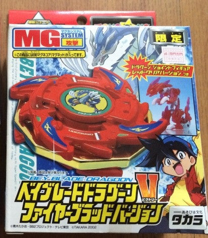 Takara Tomy Metal Fight Beyblade Dragoon V Limited Ver Model Kit