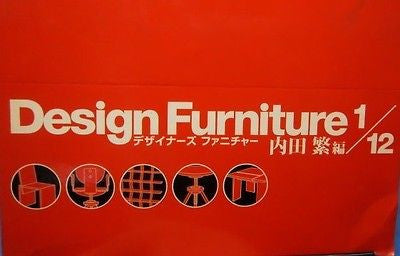 Yujin 1/12 Design Furniture Shigeru Uchida Miniatures 1 Unopen box 12 Random Figure Set - Lavits Figure  - 1