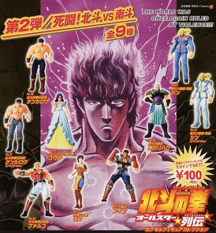 Kaiyodo Fist of The North Star Gashapon Part 2 9 Figure Set