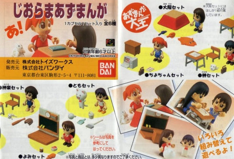 Bandai School Rumble Gashapon Kubrick Style 6 Mini Figure Set - Lavits Figure