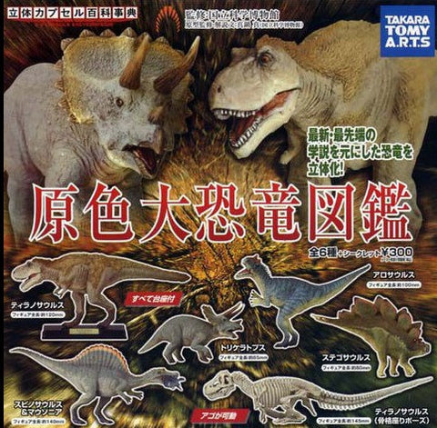Kaiyodo Encyclopedia Original Color Dinosaur Illustrated 7 Figure Set - Lavits Figure