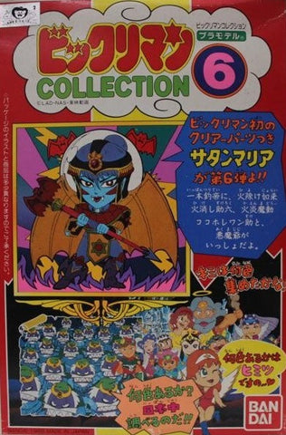 Bandai 1988 Bikkuriman Collection No 06 Plastic Model Kit Figure Made In Japan - Lavits Figure  - 1