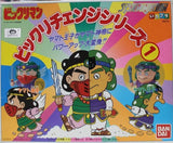 Bandai 1988 Bikkuriman Surprised Change Series 1 Plastic Model Kit Figure Made In Japan - Lavits Figure  - 1