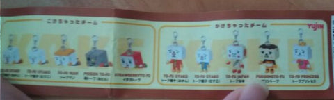 Yujin 2003 To Fu Oyako Gashapon 10 Mascot Strap Figure Set