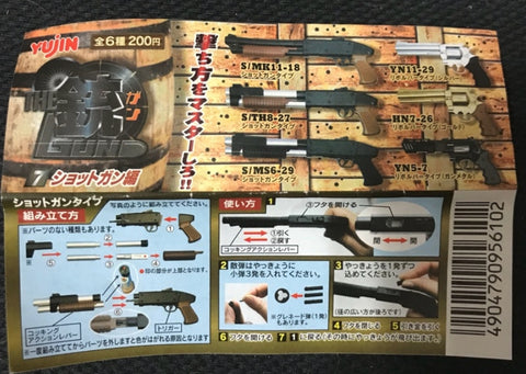 Yujin The Gun Gashapon Part 7 6 Trading Collection Figure Set