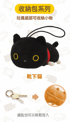 "San-X Mochi Family Taiwan 7-11 Limited 4"" Strap Plush Doll Collection Figure Type D"