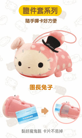 "San-X Mochi Family Taiwan 7-11 Limited 4"" Strap Plush Doll Collection Figure Type E"