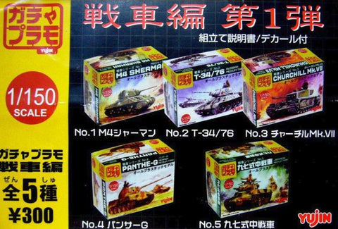 Yujin 1/150 Gashapon Tank Mini Collection 5 Trading Figure Set