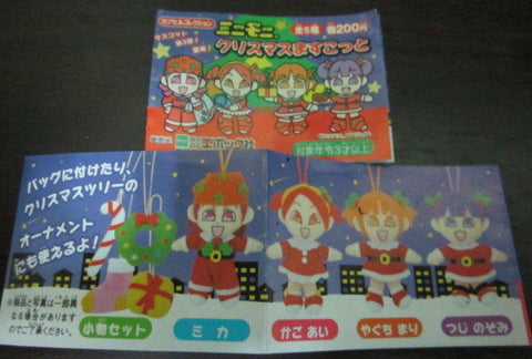 Epoch Mini Morning Musume Gashapon Xmas 5 Plush Doll Figure Set