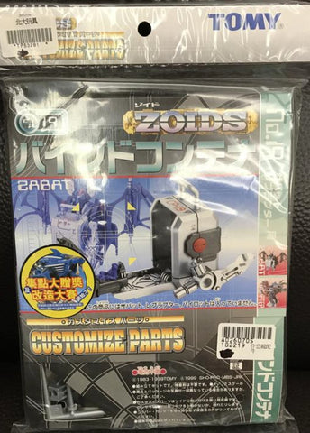 Tomy Zoids 1/72 Customize Parts CP-19 Model Kit Figure