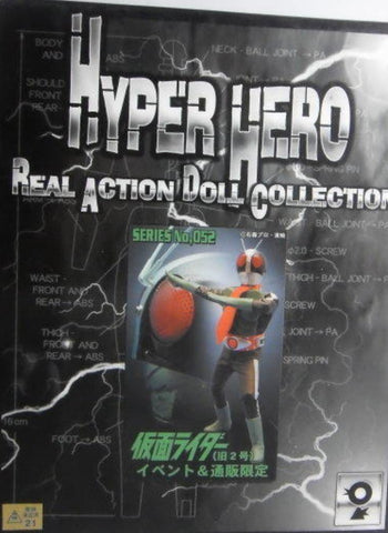 Ohtsuka Kikaku Hyper Hero Real Action Doll Collection Series No 052 Kamen Masked Rider Old 2 Figure