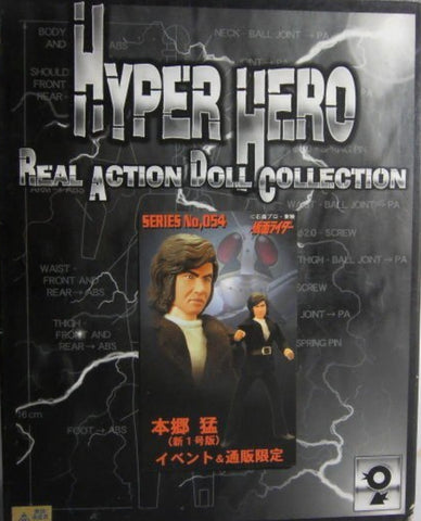 Ohtsuka Kikaku Hyper Hero Real Action Doll Collection Series No 054 Kamen Masked Rider Takeshi Hongo Limited Edition Figure