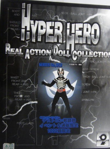 Ohtsuka Kikaku Hyper Hero Real Action Doll Collection Series No 053 Kamen Masked Rider Limited Edition Figure