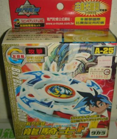 Takara Tomy Metal Fight Beyblade A-25 A25 Dragoon F Model Kit Figure