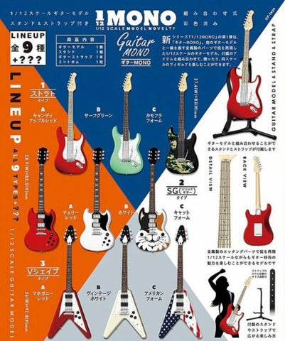 F-toys 1/12 Mono Model Novelty Guitar ver 9+1 Secret Trading Figure Set