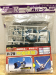 Takara Super Battle B-Daman Over Shall System O.S. Gear P-79 Ares Barrel Model Kit Figure