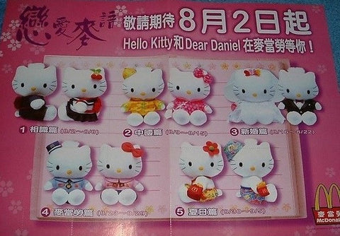 Mcdonalds 1999 Hello Kitty Dear Daniel Love McKitty 10 Plush Doll Figure - Lavits Figure  - 1