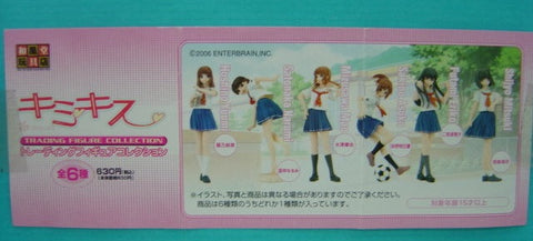 Enter Brain Wafudo Ganduten 2006 Kimikiss Gashapon Trading Collection 6 Figure Set - Lavits Figure  - 1