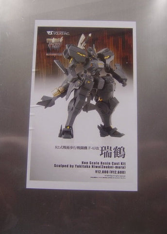 Volks Hobby Limited Edtion Muv-Luv Alternative 82 F-4J Resin Cold Cast Model Kit Figure - Lavits Figure