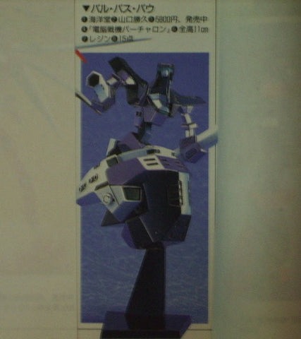 Kaiyodo 1995 Sega Virtual On Cyber Troopers Robot Museum Image Works XBV-13-t11 Bal Bas Bow Cold Cast Model Kit Figure - Lavits Figure  - 1
