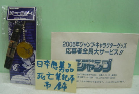 Weekly Jump 2005 Deathnote Limited Edition Strap Mascot Key Chain Holder - Lavits Figure
