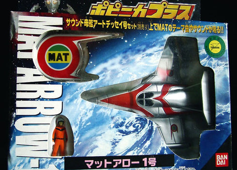 Bandai Return of Ultraman Popynica Plus Series MAT Arrow-1 Action Figure Set - Lavits Figure