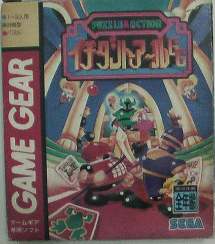 Sega 1994 Game Gear Ichidant-R Puzzle & Action Japan Ver. - Lavits Figure  - 1