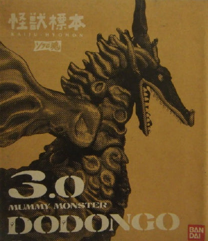 Bandai Kaiju Hyohon 3.0 Mummy Monster Dodongo Trading Collection Figure - Lavits Figure  - 1