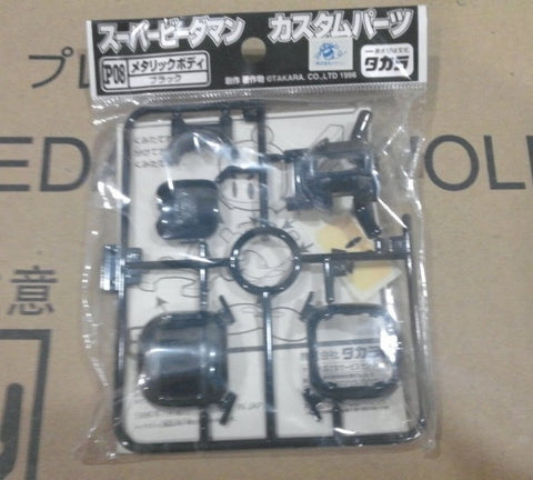 Takara Super Battle B-Daman Over Shall System O.S. Gear P-08 Metallic Body Black Model Kit Figure - Lavits Figure