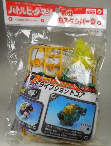 Takara Super Battle B-Daman Over Shall System O.S. Gear P-12 Super Ball Shooter Violet Model Kit Figure - Lavits Figure