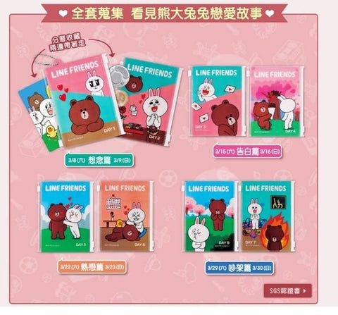 Line Friends Taiwan 7-11 Limited Brown Cony Love Story 8 Double Zipper Plastic Bag Set - Lavits Figure  - 1
