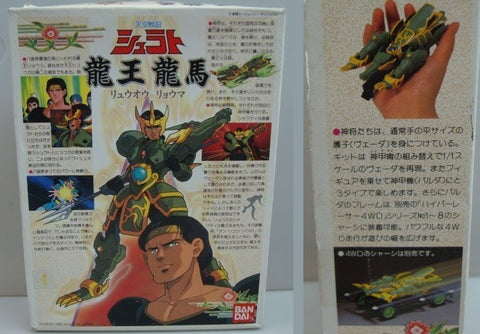 Bandai 1989 Legend of Heavenly Sphere Shurato Ryoma Plastic Model Kit Figure - Lavits Figure