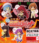 Bandai 2006 Shakugan No Shana 5 Mini Trading Collection Figure Set - Lavits Figure  - 2
