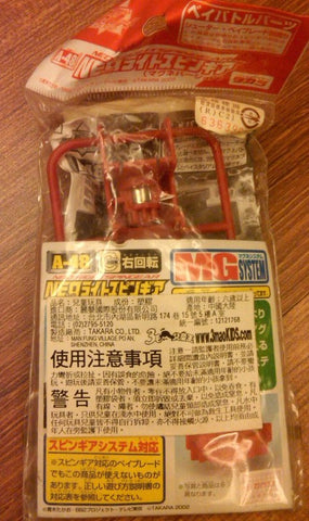 Takara Tomy Metal Fight Beyblade A-48 A48 Magne Spin Gear Parts Model Kit - Lavits Figure